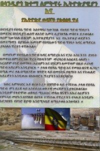 Ethiopian_invitation_2013-04-28_2